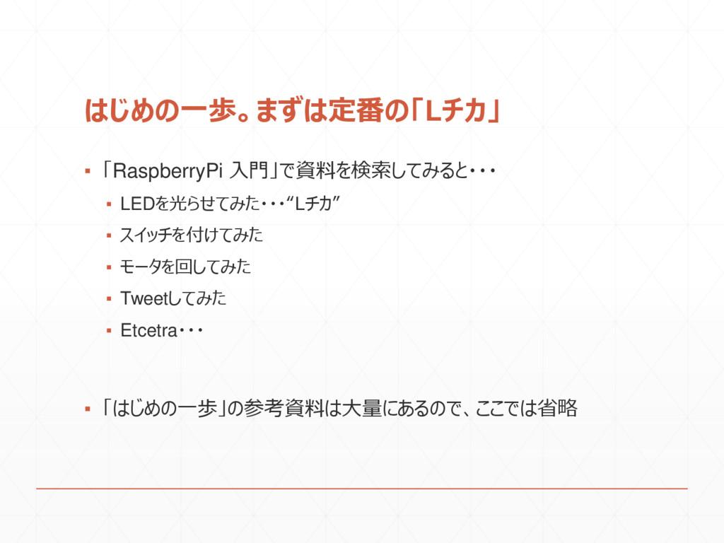 はじめの一歩。まずは定番の「Lチカ」 ▪ 「RaspberryPi 入門」で資料を検索してみる...