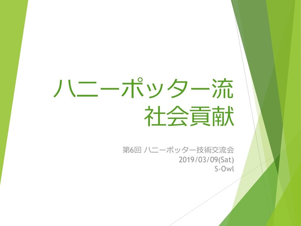 ハニーポッター流 社会貢献 第6回 ハニーポッター技術交流会 2019/03/09(Sat) ...