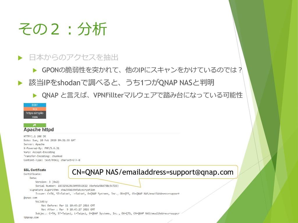 その2:分析  日本からのアクセスを抽出  GPONの脆弱性を突かれて、他のIPにスキャン...