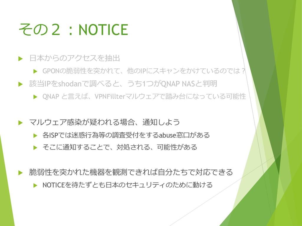 その2:NOTICE  日本からのアクセスを抽出  GPONの脆弱性を突かれて、他のIPに...