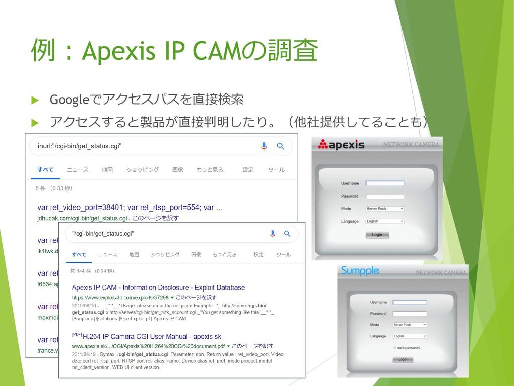 例:Apexis IP CAMの調査  Googleでアクセスパスを直接検索  アクセスす...