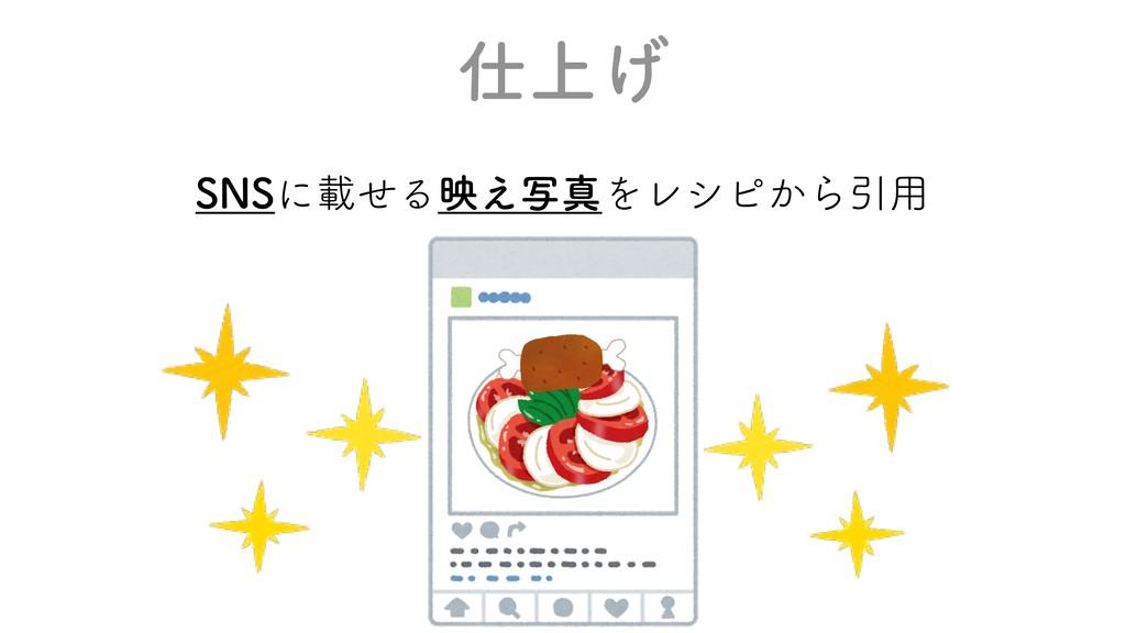 4/4ʹࡌͤΔө͑ࣸਅΛϨγϐ͔ΒҾ༻ ্͛
