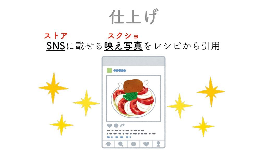 4/4ʹࡌͤΔө͑ࣸਅΛϨγϐ͔ΒҾ༻ ্͛ ετΞ εΫγϣ