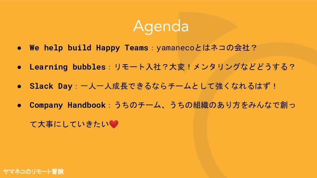 ● We help build Happy Teams:yamanecoとはネコの会社? ● ...