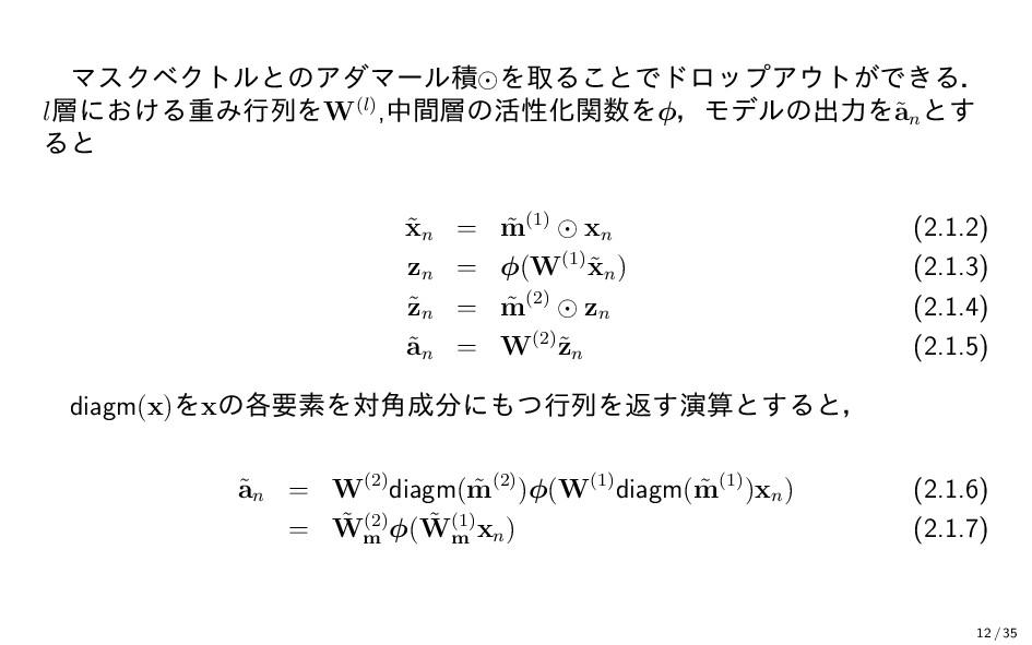 マスクベクトルとのアダマール積 を取ることでドロップアウトができる. l層における重み行列をW...