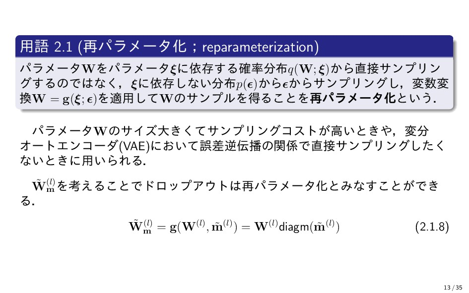 用語 2.1 (再パラメータ化;reparameterization) パラメータWをパラメー...