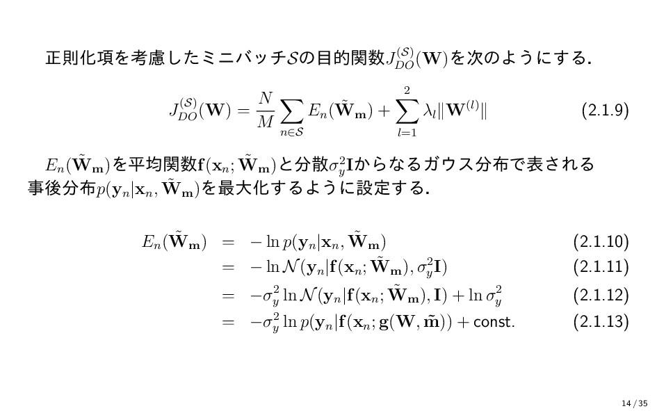 正則化項を考慮したミニバッチSの目的関数J(S) DO (W)を次のようにする. J(S) D...