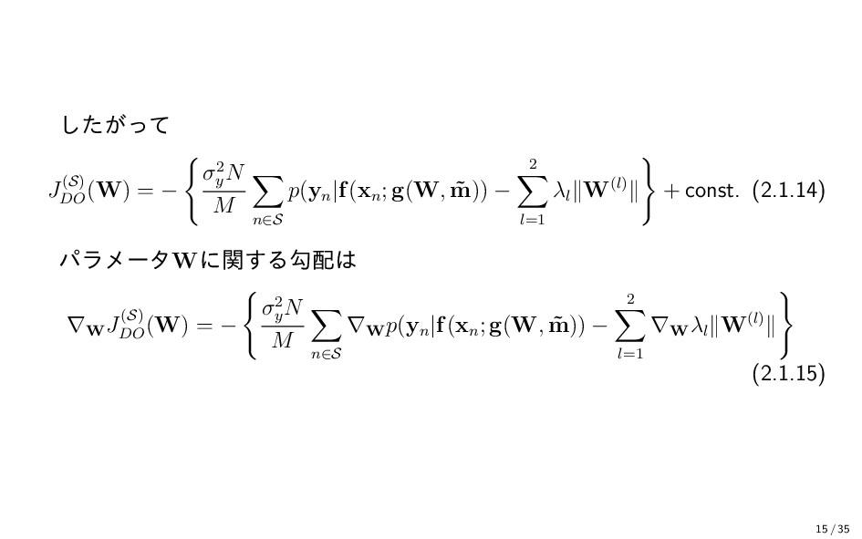 したがって J(S) DO (W) = − σ2 y N M n∈S p(yn |f(xn ;...