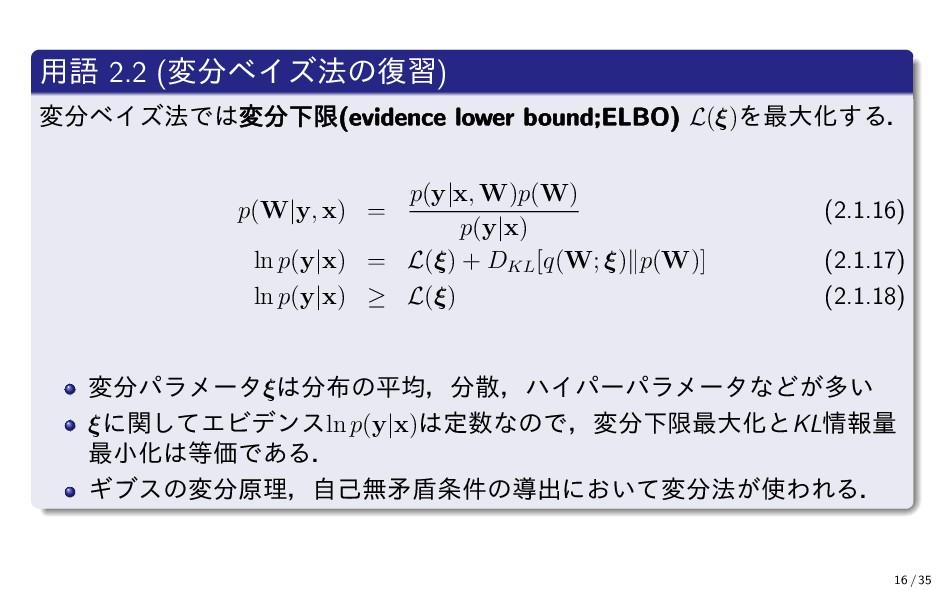 用語 2.2 (変分ベイズ法の復習) 変分ベイズ法では変分下限(evidence lower ...