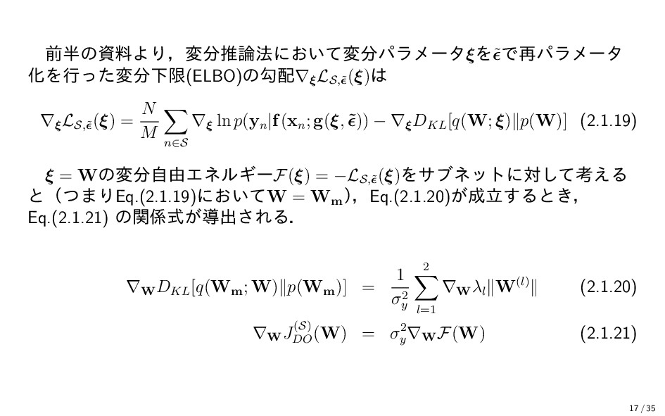 前半の資料より,変分推論法において変分パラメータξを˜で再パラメータ 化を行った変分下限(EL...