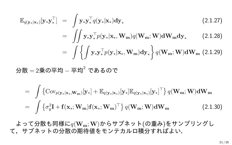 Eq(y∗|x∗) [y∗ y∗ ] = y∗ y∗ q(y∗ |x∗ )dy∗ (2.1.2...