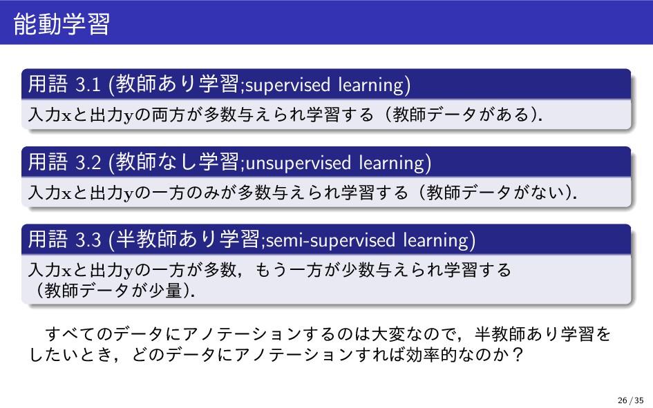 能動学習 用語 3.1 (教師あり学習;supervised learning) 入力xと出力...