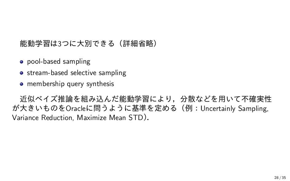 能動学習は3つに大別できる(詳細省略) pool-based sampling stream-...