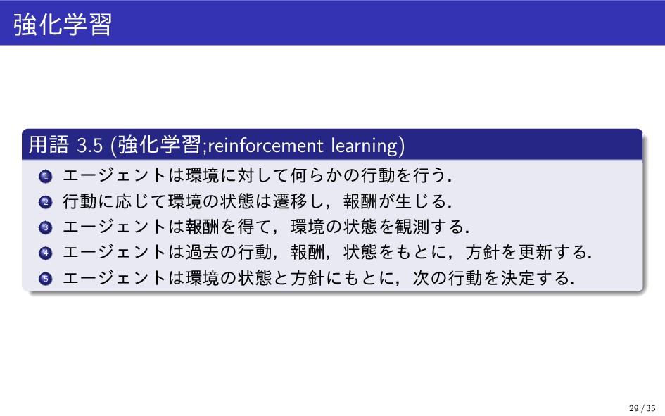 強化学習 用語 3.5 (強化学習;reinforcement learning) 1 エージ...