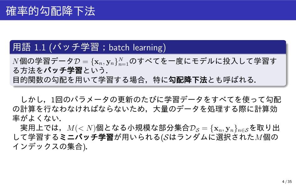 確率的勾配降下法 用語 1.1 (バッチ学習;batch learning) N個の学習データ...