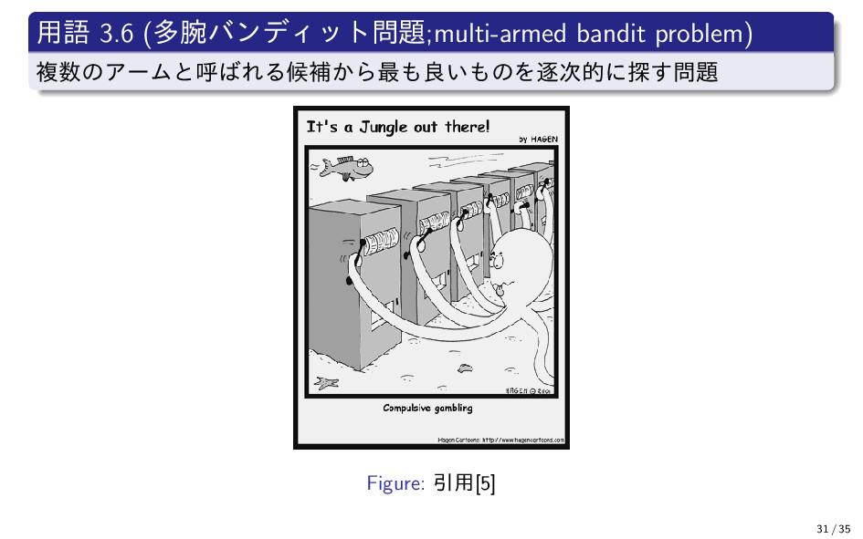 用語 3.6 (多腕バンディット問題;multi-armed bandit problem) ...