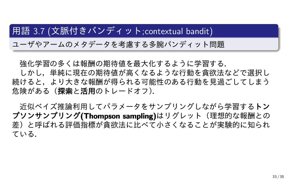 用語 3.7 (文脈付きバンディット;contextual bandit) ユーザやアームのメ...