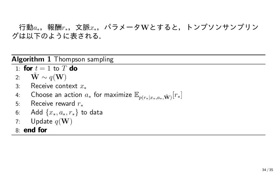 行動a∗ ,報酬r∗ ,文脈x∗ ,パラメータWとすると,トンプソンサンプリン グは以下のよう...