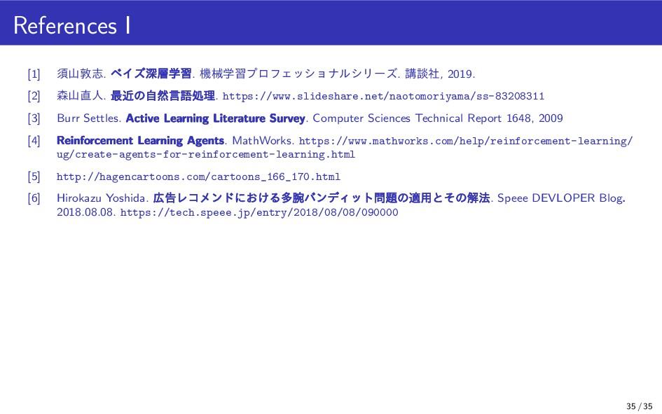 References I [1] 須山敦志. ベイズ深層学習. 機械学習プロフェッショナルシリ...