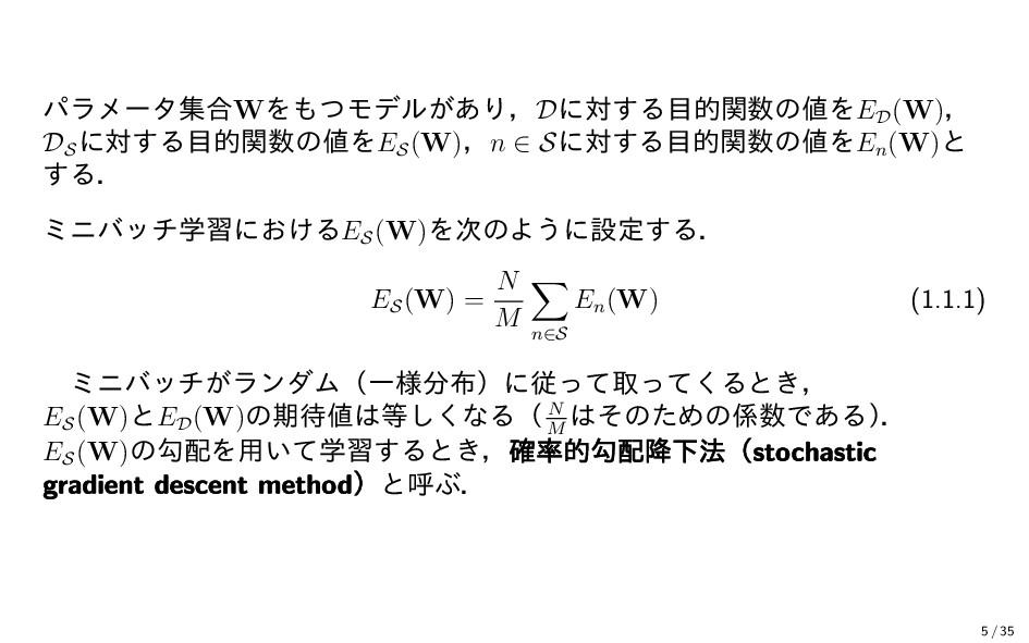 パラメータ集合Wをもつモデルがあり,Dに対する目的関数の値をED (W), DS に対する目的...