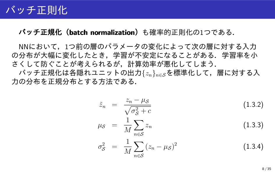 バッチ正則化 バッチ正規化(batch normalization)も確率的正則化の1つである...