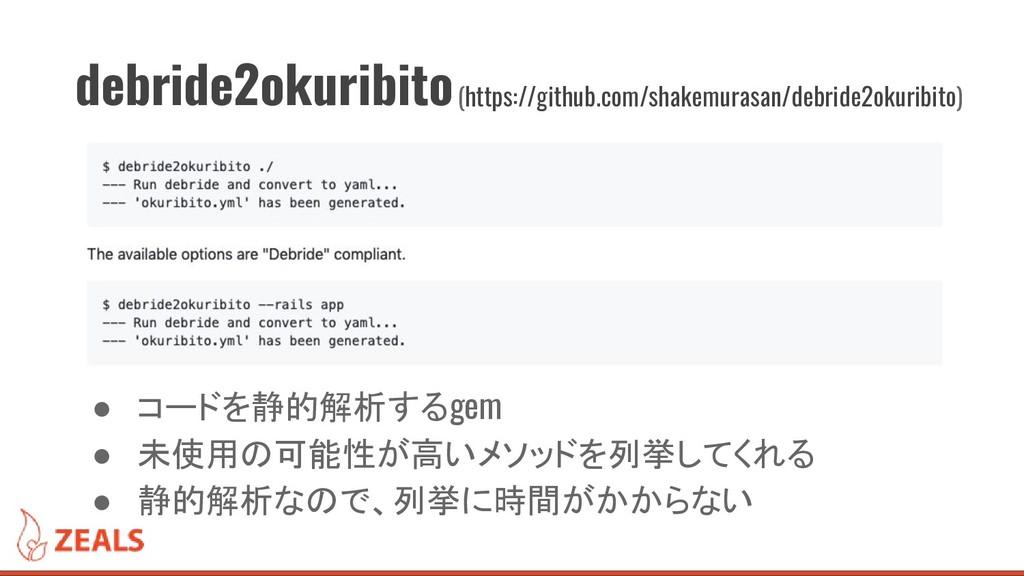 debride2okuribito(https://github.com/shakemuras...