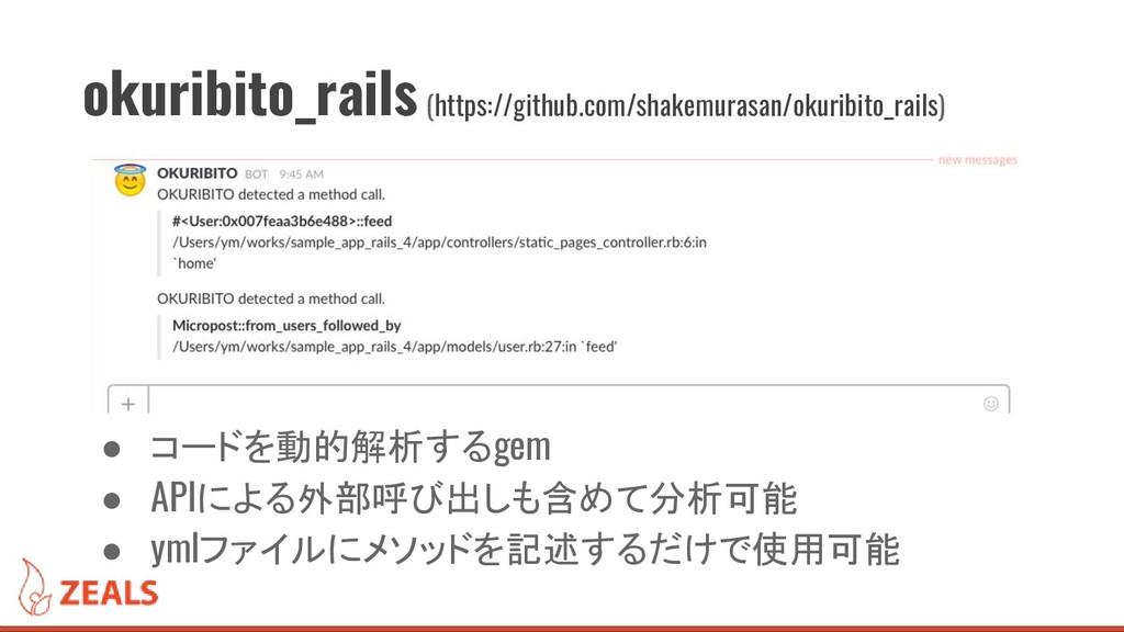 okuribito_rails(https://github.com/shakemurasan...