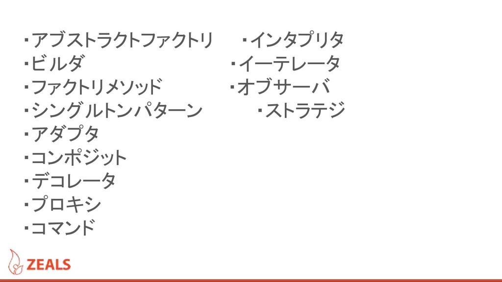 ・アブストラクトファクトリ  ・インタプリタ ・ビルダ           ・イーテレータ ・...