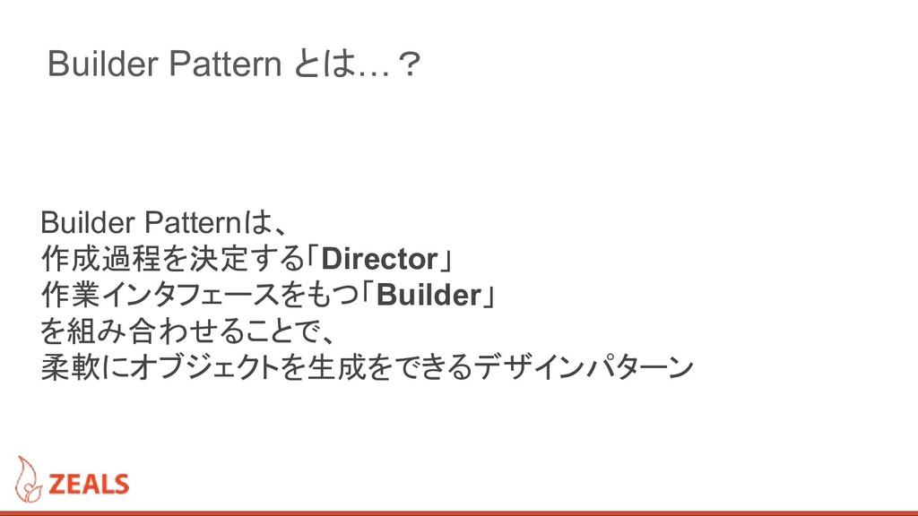 Builder Patternは、 作成過程を決定する「Director」 作業インタフェース...