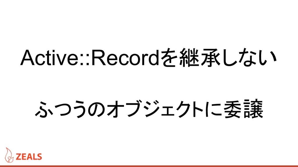 Active::Recordを継承しない ふつうのオブジェクトに委譲