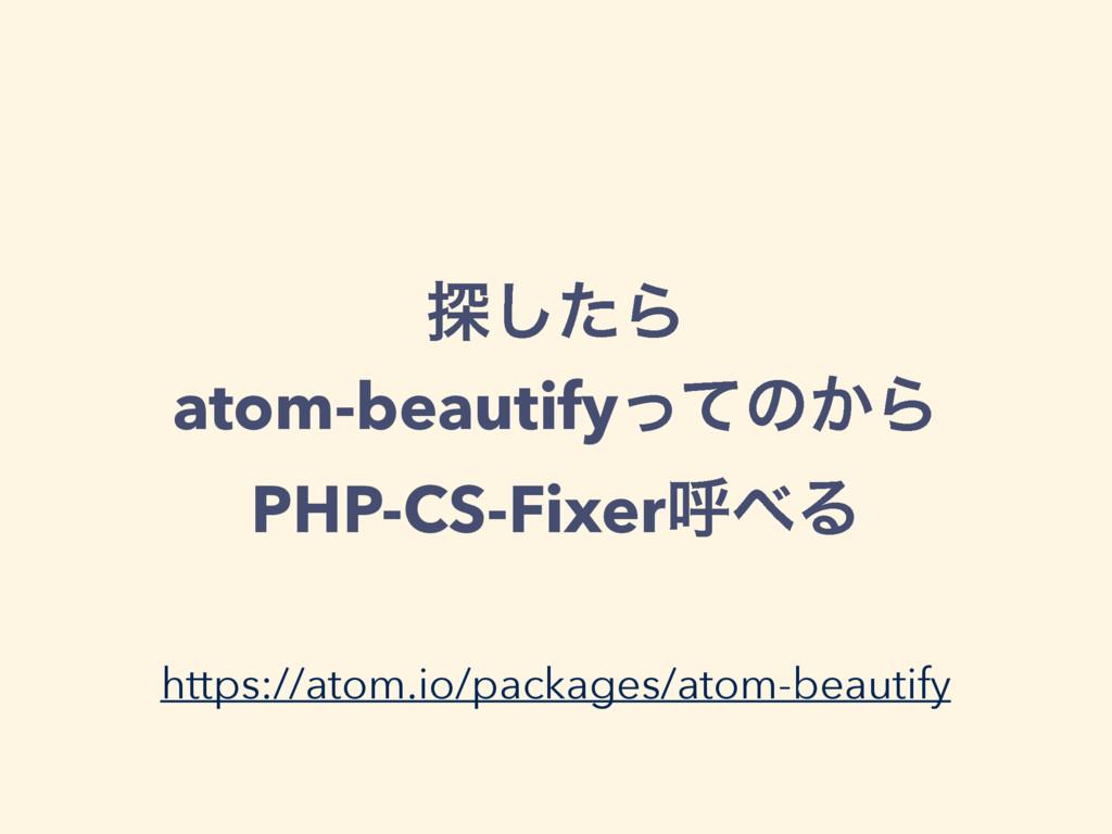 ୳ͨ͠Β atom-beautifyͬͯͷ͔Β PHP-CS-FixerݺΔ https:/...