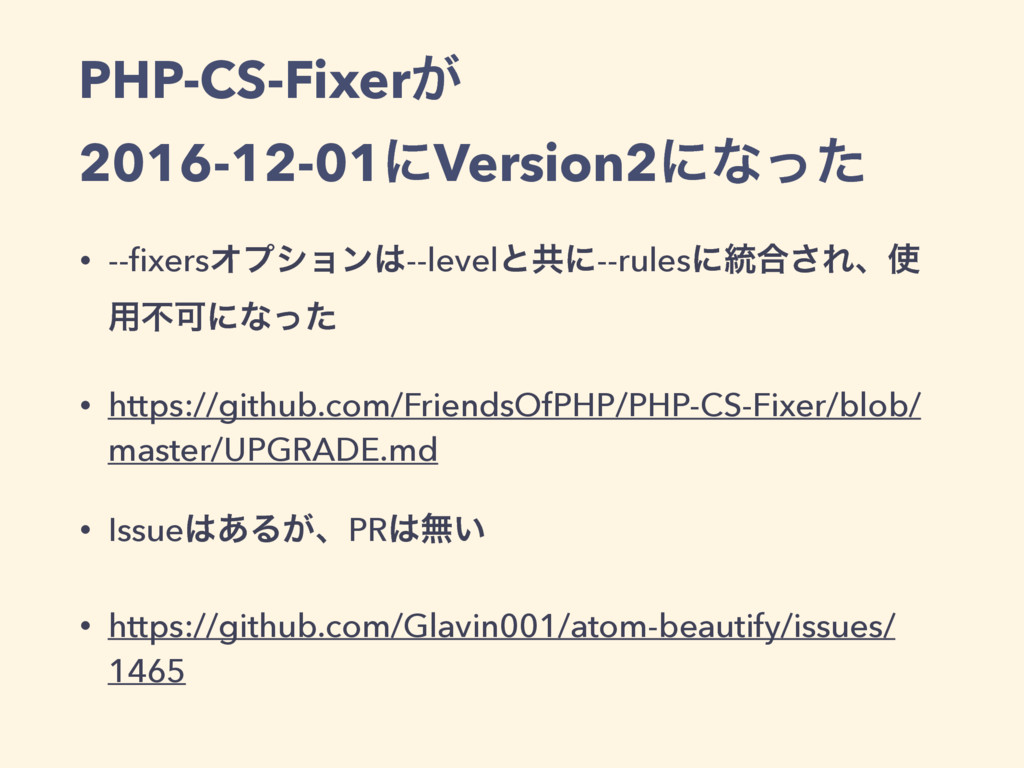 PHP-CS-Fixer͕ 2016-12-01ʹVersion2ʹͳͬͨ • --fixers...