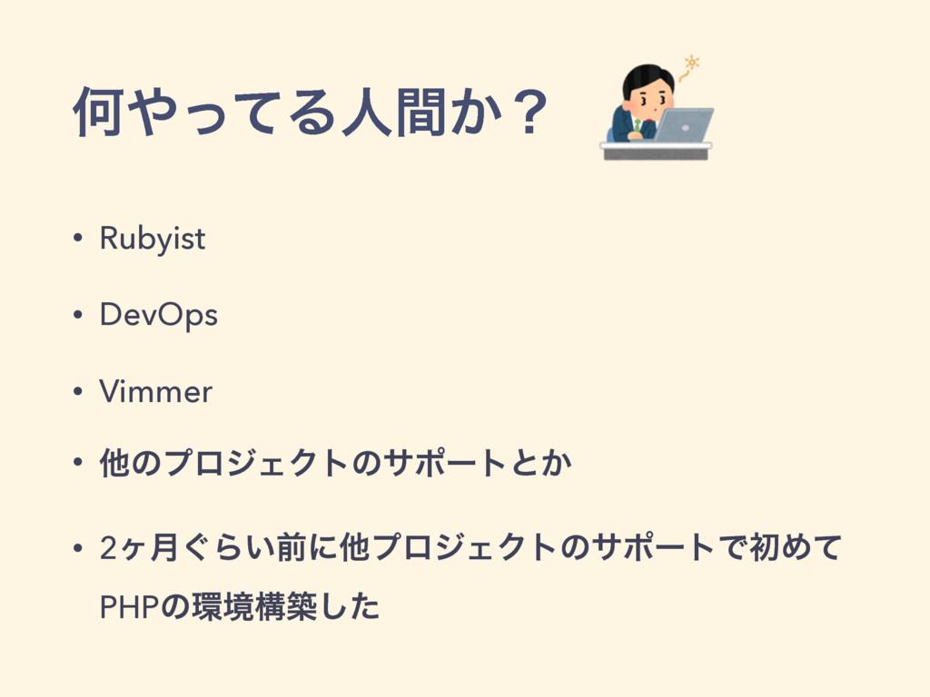 ԿͬͯΔਓ͔ؒʁ • Rubyist • DevOps • Vimmer • ଞͷϓϩδΣΫ...