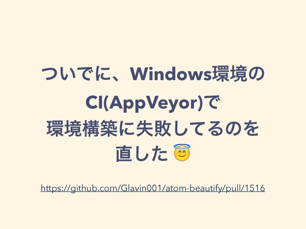 ͍ͭͰʹɺWindowsڥͷ CI(AppVeyor)Ͱ ڥߏஙʹࣦഊͯ͠ΔͷΛ ͨ͠ ...
