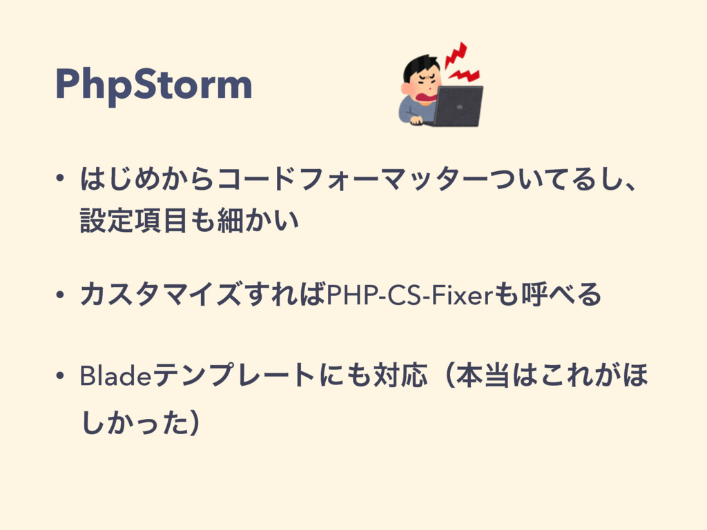 PhpStorm • ͡Ί͔ΒίʔυϑΥʔϚολʔ͍ͭͯΔ͠ɺ ઃఆ߲ࡉ͔͍ • Χελ...