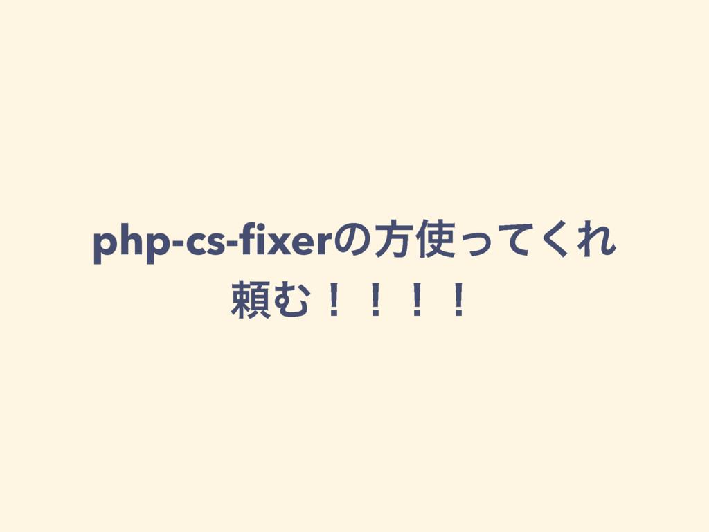 php-cs-fixerͷํͬͯ͘Ε པΉʂʂʂʂ