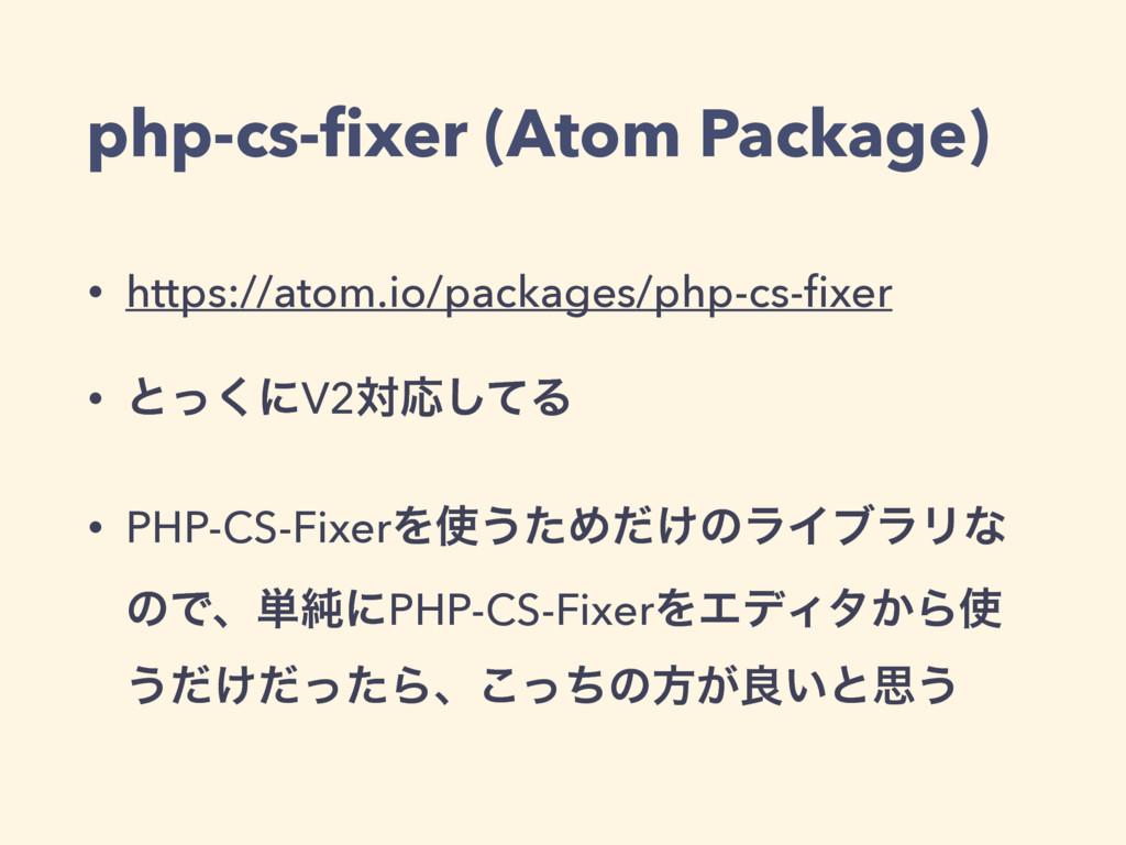 php-cs-fixer (Atom Package) • https://atom.io/pa...