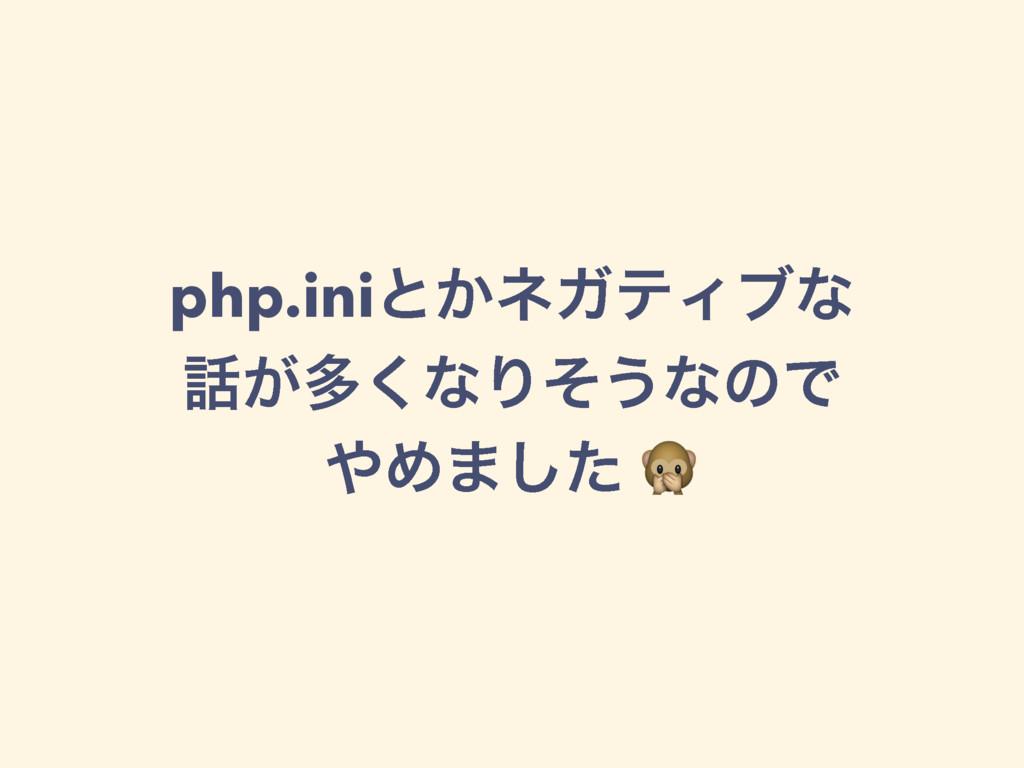 php.iniͱ͔ωΨςΟϒͳ ͕ଟ͘ͳΓͦ͏ͳͷͰ Ί·ͨ͠