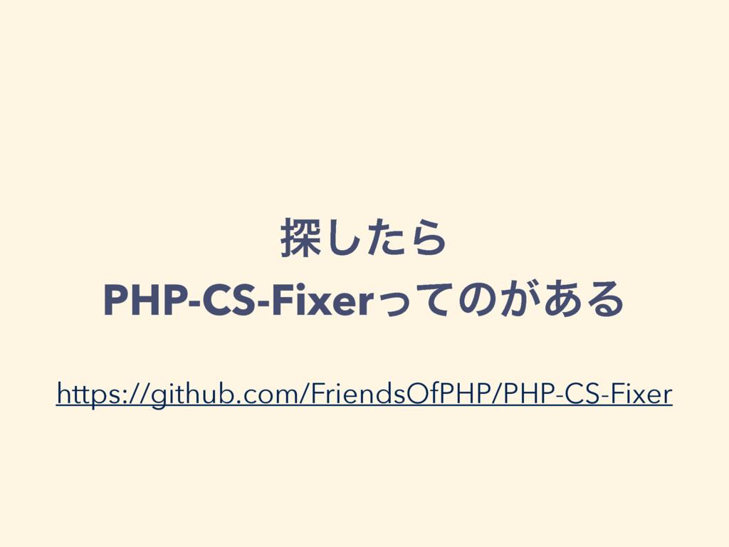 ୳ͨ͠Β PHP-CS-Fixerͬͯͷ͕͋Δ https://github.com/Frie...