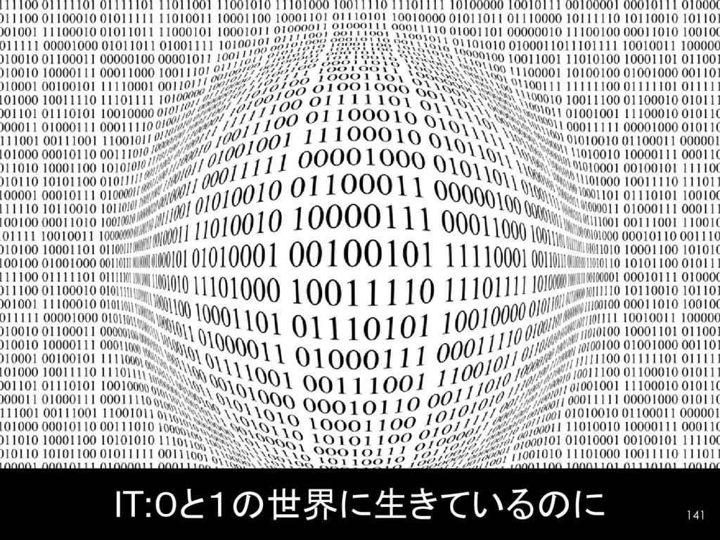 IT:0と1の世界に生きているのに 141