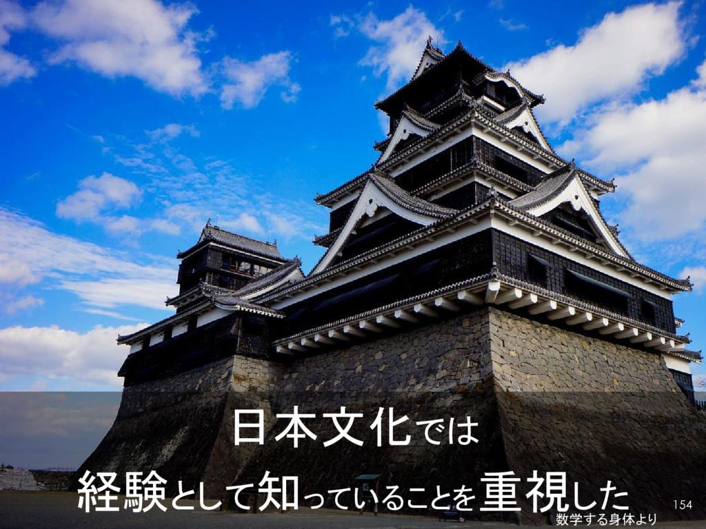 日本文化では 経験として知っていることを重視した 154 数学する身体より