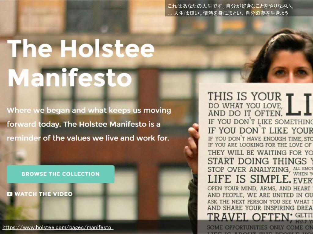 168 https://www.holstee.com/pages/manifesto これは...