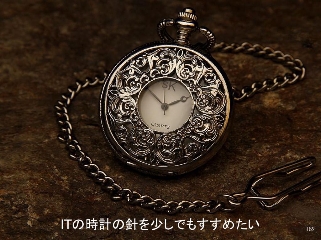 189 ITの時計の針を少しでもすすめたい