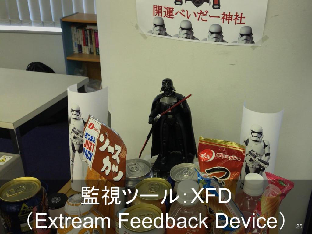 監視ツール:XFD (Extream Feedback Device) 26