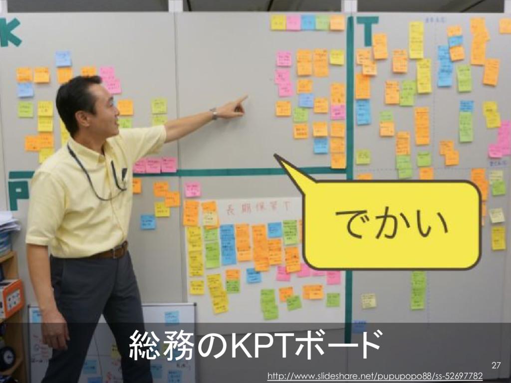 総務のKPTボード http://www.slideshare.net/pupupopo88/...