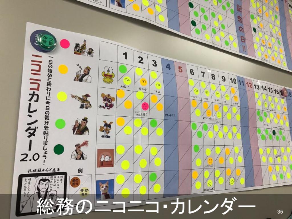総務のニコニコ・カレンダー 35