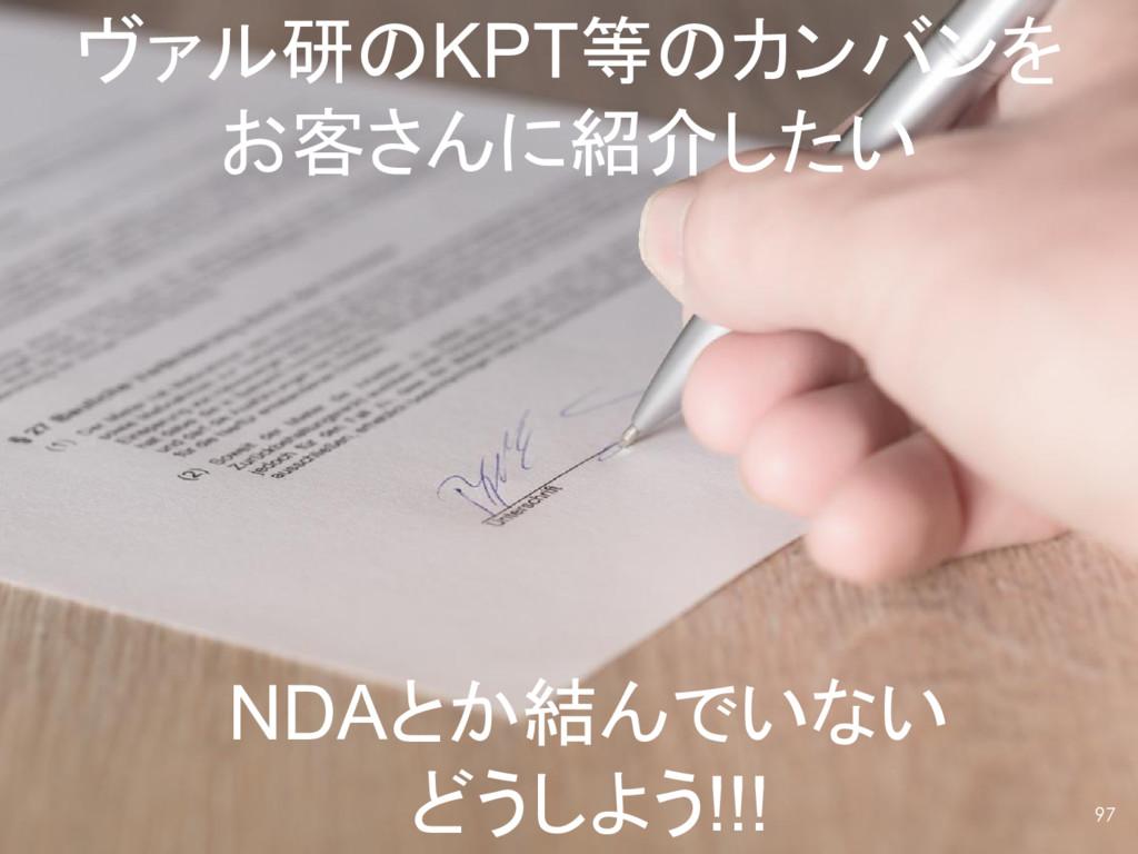 ヴァル研のKPT等のカンバンを お客さんに紹介したい 97 NDAとか結んでいない どうしよう...