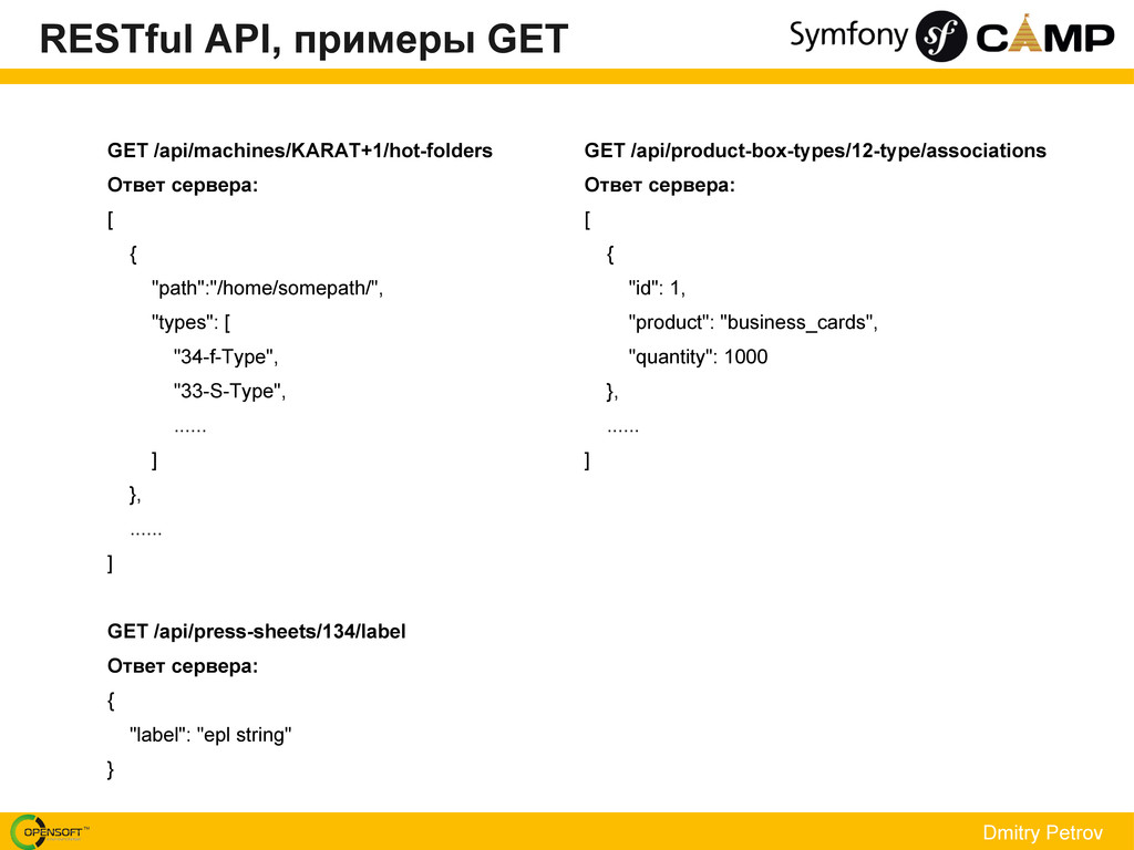 Dmitry Petrov GET /api/product-box-types/12-typ...