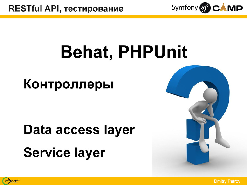 Behat, PHPUnit Dmitry Petrov Контроллеры Data a...